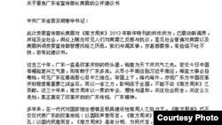 兩岸三地近30位學者1月6日發出致廣東省委書記胡春華的聯署公開信(截圖)