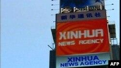 Sinhua, reklamë në sheshin Times Square të Nju Jorkut