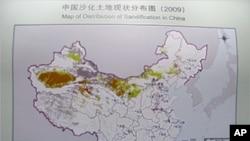 中國沙化土地分布圖(注:此圖為翻拍照片)