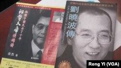 中國異議作家余杰出走美國後出版了兩本新書