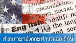 ภาษาอังกฤษสำนวนอเมริกัน
