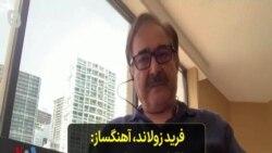 فرید زولاند، آهنگساز: طالبان نمی تواند مدتی طولانی در افغانستان بماند