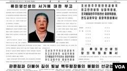 북한 노동당 기관지 '로동신문' 24일자 2면에 류미영 천도교청우당 중앙위원장의 부고가 실렸다.