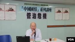 中国问题学者林和立在六四系列讲座上主讲国情专题 (美国之音记者申华 拍摄)