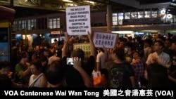 示威者高舉標語要求警方驅趕涉嫌非法行乞的中國大媽歌舞團 (美國之音湯惠芸)