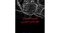 مروری بر کتاب فاجعه خاموش، قتل های ناموسی
