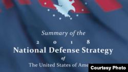 2018年美国国防战略报告摘要封面