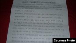 上海訪民呼籲廢除勞動教養制度公開信(參與網圖片)