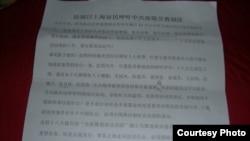 上海访民呼吁废除劳动教养制度公开信(参与网图片)