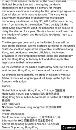 """在美香港社區發表公開信,稱聲援香港,""""將以行動繼續為自由而戰""""。(圖片來自香港論壇臉書頁面)"""