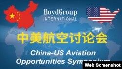 博伊德航空峰会专题讨论中美航空问题。(博伊德国际集团网页截图)