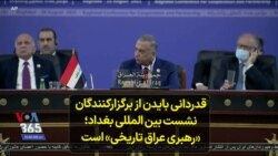 قدردانی بایدن از برگزارکنندگان نشست بین المللی بغداد؛ «رهبری عراق تاریخی» است