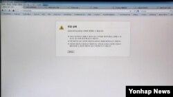 북한이 운영하는 인터넷 사이트들이 23일 새벽 1시부터 완전 다운돼 접속이 불가능한 상태다. 사진은 접속이 불가능한 노동신문 홈페이지.