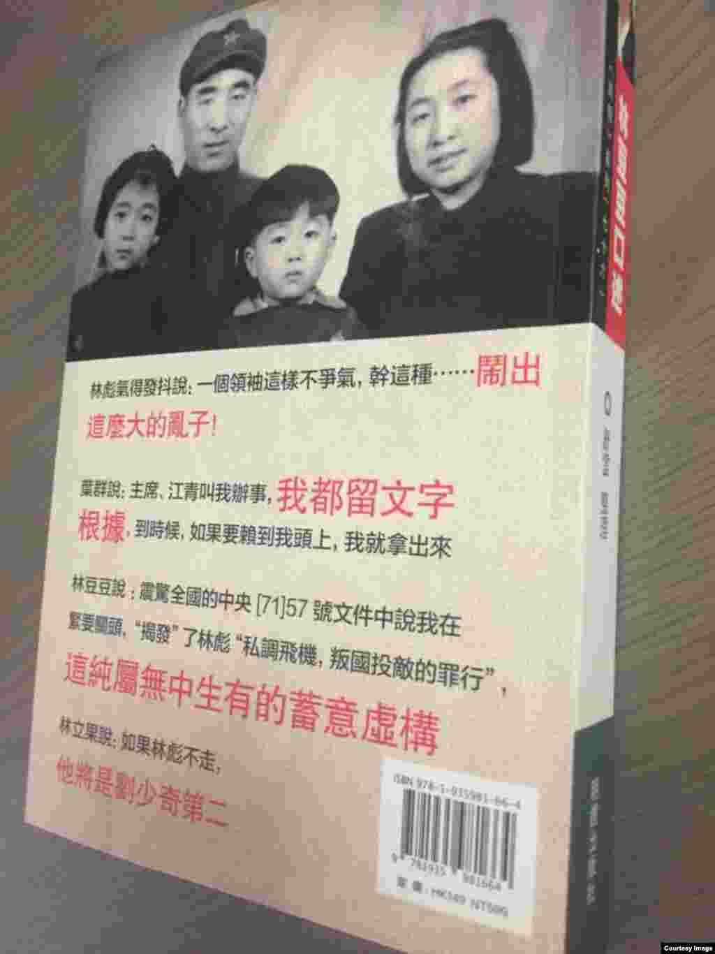 海外的明镜出版社2012年出版的《林豆豆口述》一书的封底。林豆豆是林彪的女儿。