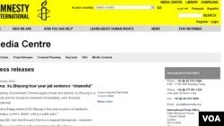 国际特赦组织发表声明谴责将许志永判刑(VOA Photo)