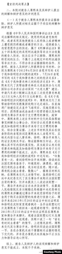 济南中级法院对薄熙来的判决要点四。(照片来源:济南中院微博)