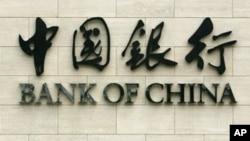 베이징 시에 위치한 중국은행 본점(자료사진)