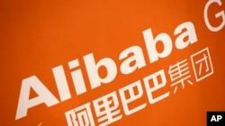 Logo Alibaba di Bursa Saham New York (Foto: dok).