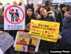 """在纽约参加女性大游行关注中国女权议题的人士手持""""#米兔在中国#""""以及""""我们要平等、正义、和尊严""""的标语牌。(小门提供)"""