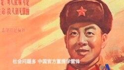 社会问题多 中国重提学雷锋