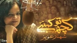 Kutch tou kehiyay - Shahnaz Aziz - 23.09.2012