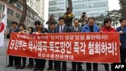 Южнокорейские активисты проводят анти-японские акции протеста суверенитета претензии Японии на острова Додко