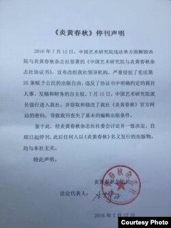 《炎黄春秋》停刊声明