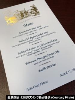 蓬佩奥与萧美琴在双橡园餐叙菜单(2021年3月31日,驻美国台北经济文化代表处提供)