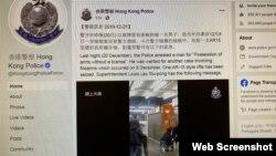 香港警方在臉書上發布視頻,顯示在2019年12月20日拘捕一名涉嫌無牌管有槍械的男子。