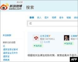 Trang mạng Weibo của Trung Quốc