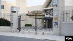 中国驻美使馆被涂鸦 (公民力量 Yang Yuhan 提供)