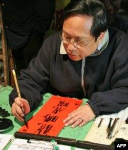 何俊仁为市民写春联