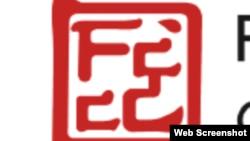 驻华外国记者协会官方网站截图