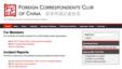 驻华外国记者协会官方网站截图(资料图)