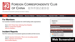 駐華外國記者協會官方網站