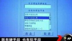 中國央視利用美國網站顯示如何襲擊美國網絡系統
