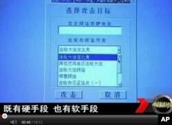 中国央视播出如何攻击美国网站