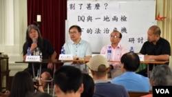 香港論壇談一地兩檢與法治危機 (美國之音湯惠芸拍攝)