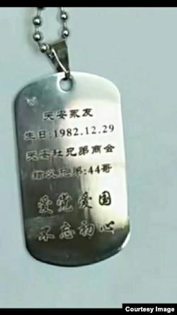 天安社成員身份牌 (網絡照片)
