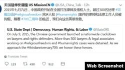 美國駐華使館在社交媒體上轉發國務院早前發佈的向中國人權律師致敬的短文 (網上截圖)