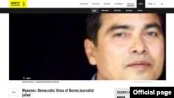 VB သတင္းေထာက္ကို ေထာင္ဒဏ္ခ်မွတ္မႈ AI ေဝဖန္ရႈတ္ခ် (ဓါတ္ပံု Amnesty International website screenshot )