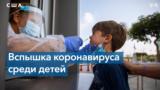 Американские врачи обеспокоены вспышкой коронавируса среди детей