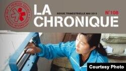 프랑스 NGO '프리미어 어전스'의 지난 2013년 소식지 표지. 북한 내 지원 활동에 대해 소개하고 있다. (자료사진)