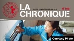 프랑스 NGO '프리미어 어전스'가 발행하는 소식지 표지. 북한 내 지원 활동에 대해 소개하고 있다. (자료사진)