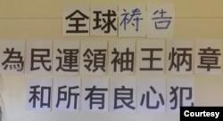中国民主人权联盟6月27日组织在线祷告,呼吁中共释放王炳章和其他政治犯。
