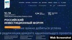 Sochi invest forum 2020