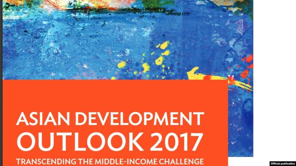 အာရွဖြ႔ံၿဖိဳးတိုးတက္ေရးဘဏ္ဘက္က ထုတ္ျပန္ထားတဲ့ Asia Development Outlook 2017 အစီရင္ခံစာ။