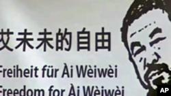 支持释放艾未未的海报(资料照片)