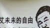 中國人權2011惡化 人權觀察稱被失蹤最可怕