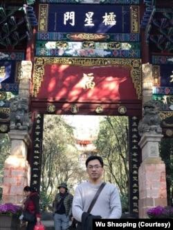 现居住在美国东岸的中国人权律师吴绍平(照片提供:吴绍平)